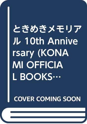 ときめきメモリアル 10th Anniversary