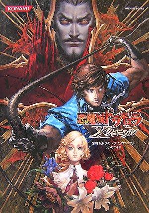 悪魔城ドラキュラ Xクロニクル 公式ガイド