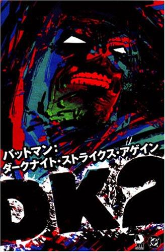 バットマン:ダークナイト・ストライクス・アゲイン