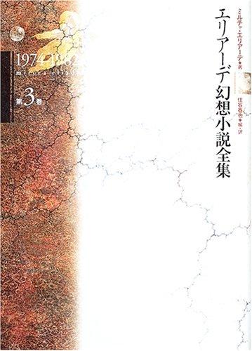 エリアーデ幻想小説全集 全3巻