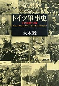 『ドイツ軍事史 その虚像と実像』