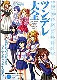 「ツンデレ」大全 完全保存版―僕たちの大好きなツンデレキャラが大集合!!INFOREST MOOK Animeted Angels MANIA