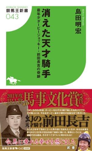 消えた天才騎手 最年少ダービージョッキー・前田長吉の奇跡