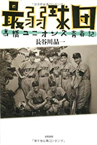『最弱球団 高橋ユニオンズ青春記』