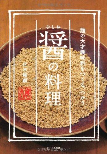 醤(ひしお)の料理-麹の天才調味料をつくる、つかう