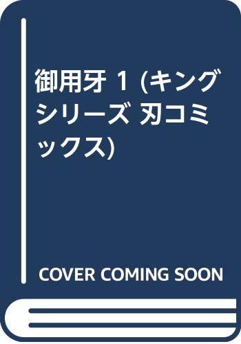 キングシリーズ 刃コミックス