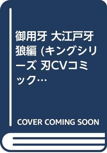 キングシリーズ 刃CVコミックス