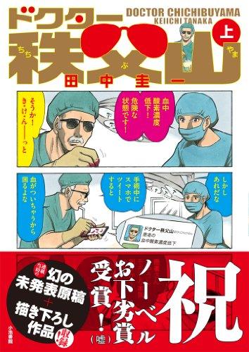 ドクター秩父山 全3巻