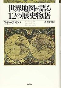メルカトルからグーグルへ『世界地図が語る12の歴史物語』