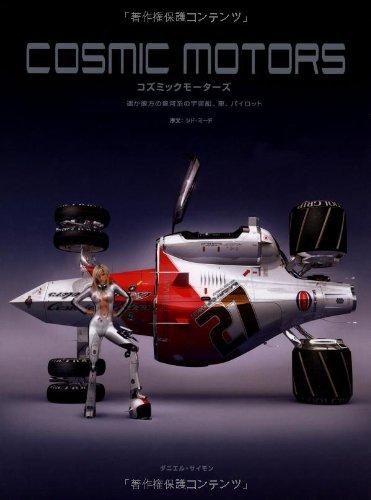 COSMIC MOTORS 日本語版