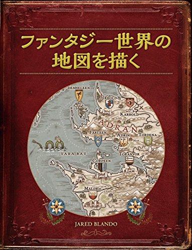 ファンタジー世界の地図を描く 日本語版