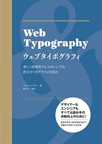 『ウェブタイポグラフィ─美しく効果的でレスポンシブな欧文タイポグラフィの設計』書影