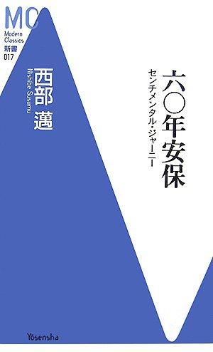 六〇年安保―センチメンタル・ジャーニー