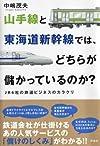 山手線と東海道新幹線では、どちらが儲かっているのか?(中嶋茂夫)