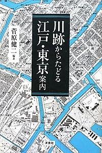 『川跡からたどる江戸・東京案内』、『江戸艶本への招待』