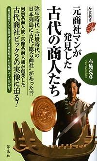 『元商社マンが発見した古代の商人たち』日本の貿易を担った暴れん坊集団