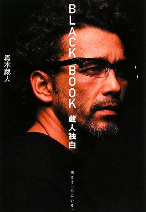 BLACK BOOK 蔵人独白