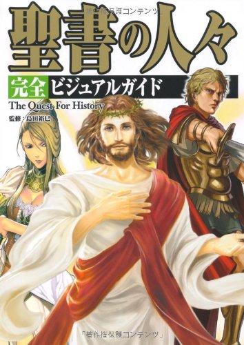 聖書の人々完全ビジュアルガイド