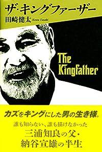 『ザ・キングファーザー』俺の人生は一筋縄ではいかない
