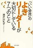 「いい会社」のよきリーダーが大切にしている7つのこと(瀬戸川礼子)