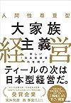 人間性尊重型 大家族主義経営 新しい「日本型経営」の夜明け(西泰宏,天外伺朗)
