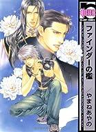 ファインダーの檻 [新装版] (ビーボーイコミックス)
