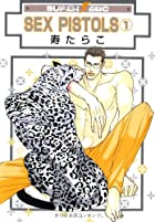 SEX PISTOLS 1 (新装版) (スーパービーボーイコミックス)