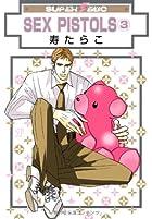 SEX PISTOLS 3 (新装版) (スーパービーボーイコミックス)