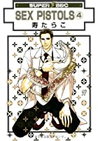 SEX PISTOLS (4) (新装版) (スーパービーボーイコミックス)