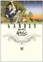 GARDEN (ゼロコミックスデラックス)