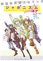 ジャポニズム47―都道府県擬人化マンガ (リブレコミックス)