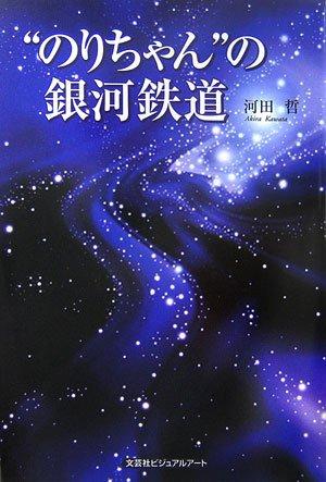 """『""""のりちゃん""""の銀河鉄道』"""