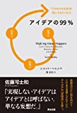 アイデアの99% ―― 「1%のひらめき」を形にする3つの力(スコット ベルスキ)