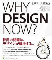 『なぜデザインが必要なのか』
