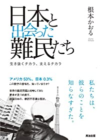 『日本と出会った難民たち――生き抜くチカラ、支えるチカラ』by 出口 治明