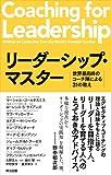 リーダーシップ・マスター―世界最高峰のコーチ陣による31の教え(マーシャル・ゴールドスミス, ローレンス・S・ライアンズ, サラ・マッカーサー)