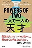 POWERS OF TWO 二人で一人の天才(ジョシュア・ウルフ・シェンク)