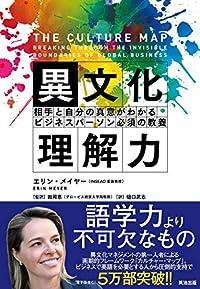 残念ながら、日本人の8割にこのビジネス書はいらない『異文化理解力』
