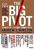 ビッグ・ピボット―なぜ巨大グローバル企業が〈大転換〉するのか(アンドリュー・S・ウィンストン,名和高司)