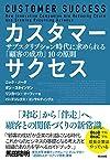 カスタマーサクセス―サブスクリプション時代に求められる「顧客の成功」10の原則(ニック・メータ,ダン・スタインマン,リンカーン・マーフィー)