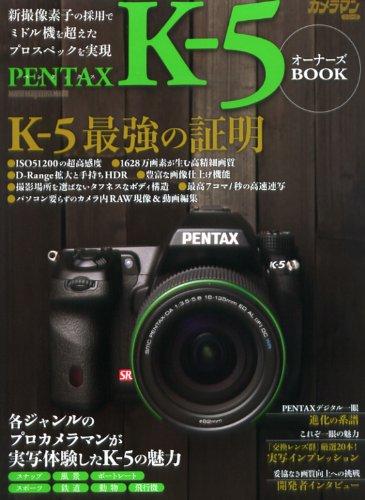 PENTAX K-5オーナーズBOOK