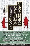 征夷大将軍になり損ねた男たち ートップの座を逃した人物に学ぶ教訓の日本史
