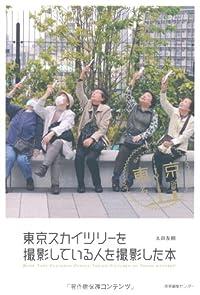 『東京スカイツリーを撮影している人を撮影した本』 新刊超速レビュー