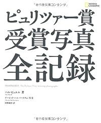『ピュリツァー賞 受賞写真 全記録』 新刊ちょい読み