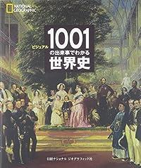 『ビジュアル  1001の出来事でわかる世界史』を便座で