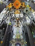 ナショナルジオグラフィック 謎を呼ぶ大建築
