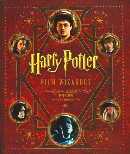 ハリーポッター公式ガイドブック 映像の魔術
