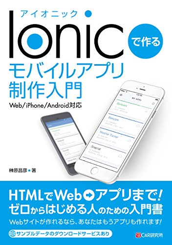 Ionicで作る モバイルアプリ制作入門〈Web/iPhone/Android対応〉