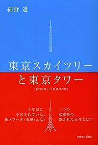 『東京スカイツリーと東京タワー [鬼門の塔]と[裏鬼門の塔]』