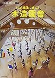 B206 『KES構法で建てる木造園舎 (建築設計資料別冊 1)』